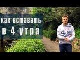 Как вставать в 4 утра. Совет по личной эффективности от Тимура Тажетдинова