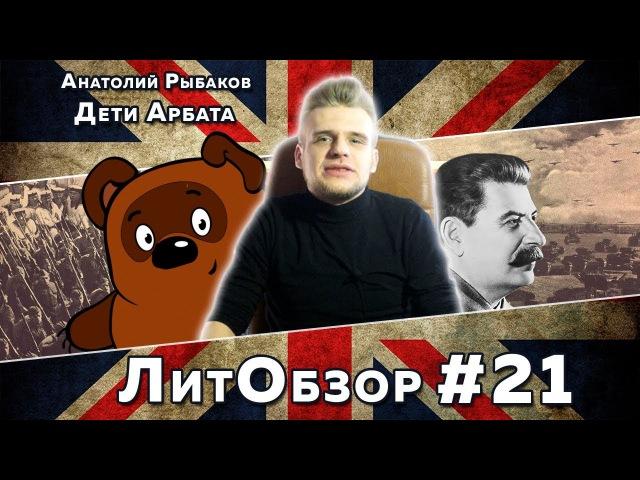 (18)ЛитОбзор 21 Анатолий Рыбаков