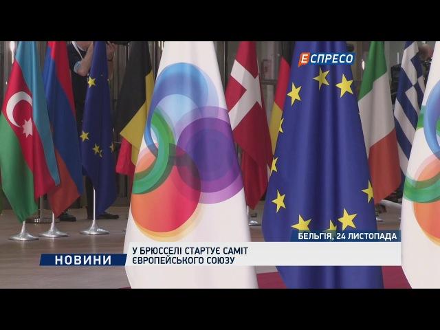 У Брюсселі стартує саміт Європейського Союзу