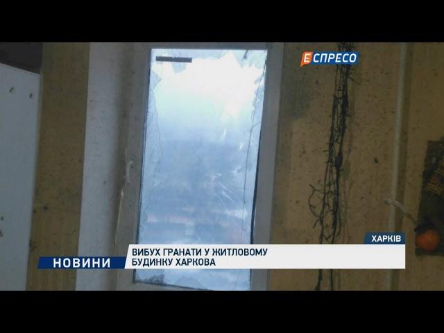 Вибух гранати у житловому будинку Харкова