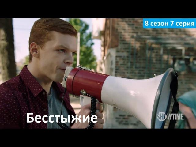 Бесстыжие 8 сезон 7 серия - Русское Промо (Субтитры, 2017) Shameless 8x07 Promo