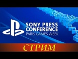 Смотрим шоу PlayStation на Paris Games Week 2017 в прямом эфире