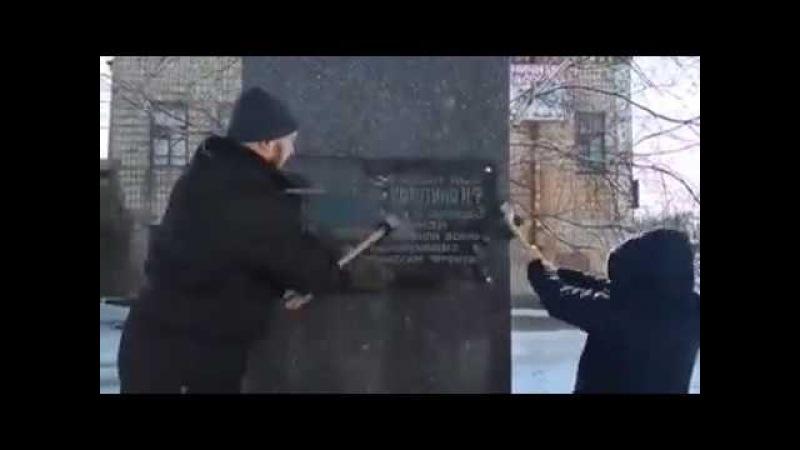 Под Житомиром разрушили памятник генералу Ватутину.Украина.