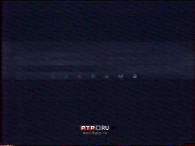 Рекламный блок РТР 9 02 2001 4