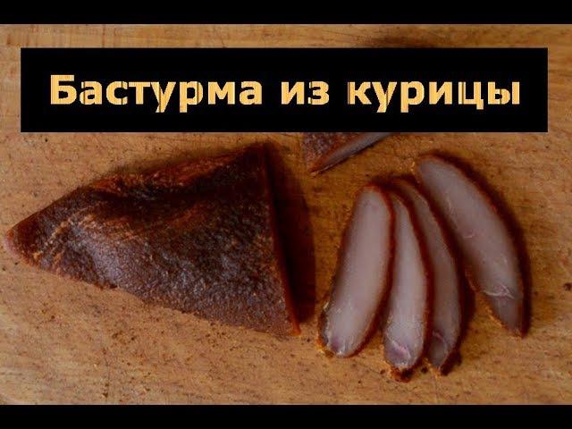 Бастурма из курицы или вяленое куриное мясо. Очень простой и вкусный рецепт.