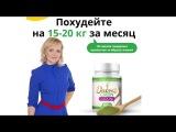 Похудей на 20 кг за месяц! Зелёный коктейль Дюкана! - YouTube