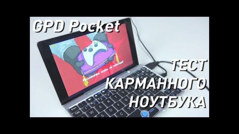Обзор GPD Pocket и тест FPS в играх