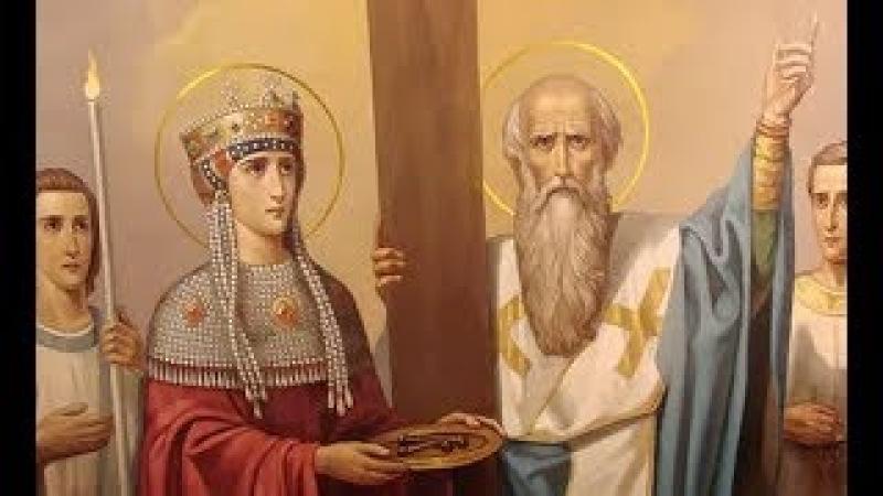 Церковный календарь 19 марта 2018г. Обретение Честного креста и гвоздей царицею Еленою во Иерусалиме