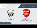 Евролига AFL-Молния 201718. 5-й тур. Группа C. Венеция - Арсенал Supporters Club