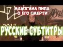 Речь мамы Lil Peep на похоронах. Перевод на русский.