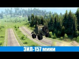 Spin Tires ЗИЛ 157 Мини