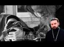Исповедь Откуда власть отпускать грехи Протоиерей Андрей Ткачев 04 03 18