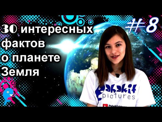 30 ИНТЕРЕСНЫХ ФАКТОВ О ПЛАНЕТЕ ЗЕМЛЯ Kit Факт 8