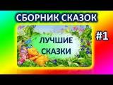 Сборник сказок. Читает Николай Литвинов. Аудиосказки для детей