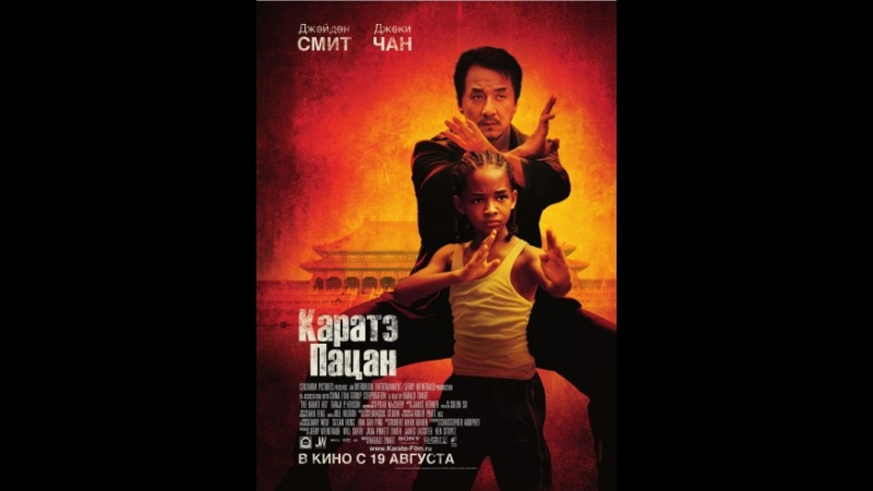 «Каратэ-пацан» (The Karate Kid, 2010)