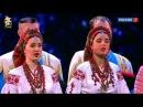 Кубанский казачий хор - Концерт в Государственном Кремлёвском дворце (2016)