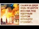 Разбор событий 1812 года Пожар Москвы Гибель Tapтapии