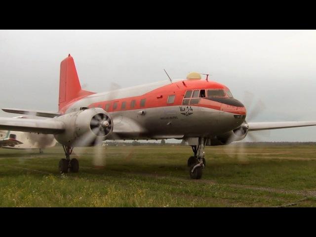 Полёт в Хатёнки на Ил-14 (04.06.2016)