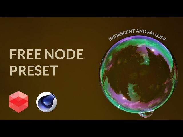 Redshift-c4d free Node preset download[CINEMA 4D TUTORIAL]