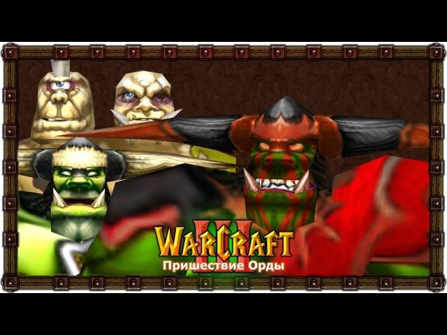 2 УСТРАНЯЕМ КОНКУРЕНТОВ / Появление Бреши - Warcraft 3 Пришествие Орды прохождение