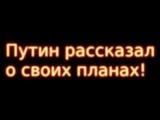Путин рассказал о своих планах - Народные ВЕСТИ