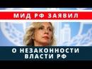 МИД РФ официально заявил о незаконности власти в стране последние 20 лет. Началось