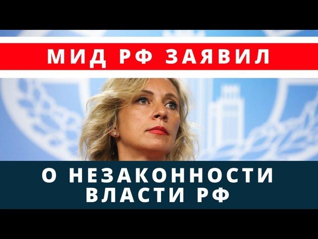 МИД РФ официально заявил о незаконности власти в стране последние 20 лет. Началось?