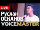 Руслан Осканов - A Million Voices (Полина Гагарина)