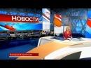 Новости Сегодня - 1 канал - Дневные Новости - 13.03.2018 12.00