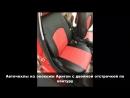 Авточехлы на Huindai Gets от территории автодизайна Megaton