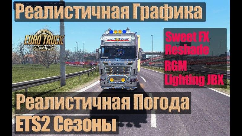 ETS2|Делаем Реалистичную Графику и Погодные условия в Euro Truck Simulator 2|SweetFXReshadeRGM