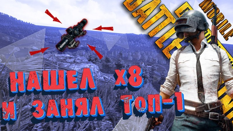 PUBG MOBILE - НАШЕЛ X8 И ЗАНЯЛ ТОП-1 (НАПРЯЖЕННАЯ КАТКА)