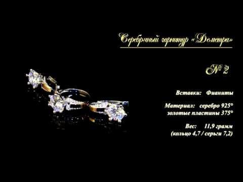 Серебряный гарнитур с золотыми накладками Деметра