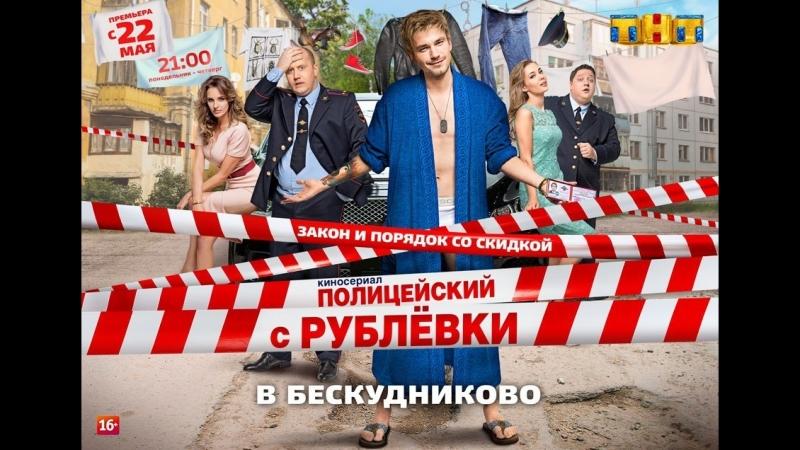 Полицейский с рублёвки (2 сезон).Комедия, криминал, драма.6 серия из 8.