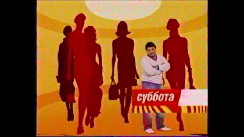 СТС ТВ-7 20 марта 2006 -16- 14ч22м-14ч30м Реклама, Скажи, анонсы (Абакан)