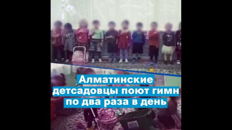 Дети в детском саду в Алматы поют гимн два раза в день
