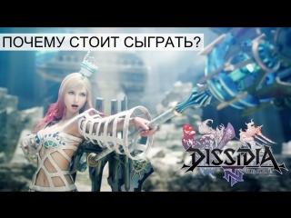 Dissidia Final Fantasy NT — Почему вам стоит в неё поиграть?