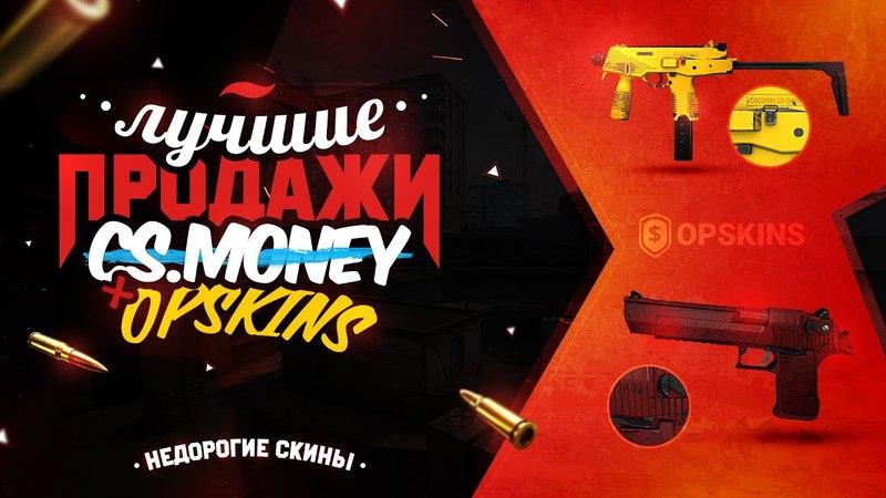 Мои лучшие продажи на Opskins Cs.Money 7 Дешёвые скины