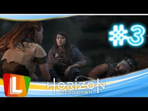 Horizon Zero DawnComplete Edition.По стопам матери 3.