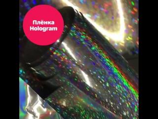 💥💥💥Последний хит этого года! #пленкифлекс hologram для смелых и ярких🌟✨💫495 руб. за метр - самая горячая цена!💰💰💰..#профифл