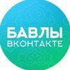Бавлы ВКонтакте