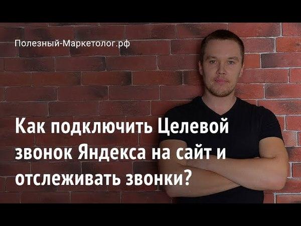 Как подключить целевой звонок Яндекса на сайт Flexbe?