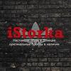 iStorka - качественная обувь в наличии   Донецк
