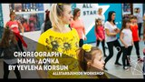 Я мать - Юлия Проскурякова.Choreography by Yevlena Korsun All Stars JuniorWorkshop 2018