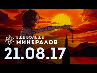 [Игровые новости] Ещё Больше Минералов 21.08.2017