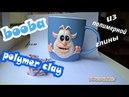 Как слепить домовёнка Бубу из полимерной глины How to make housekeeper booba a polymer clay