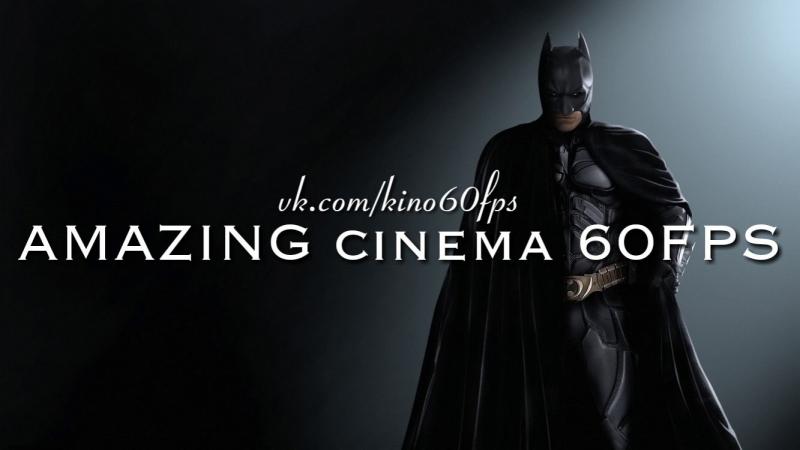 Бетмен: Начало 60 FPS