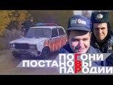 ГВР/Погони/Постановы/Пародии