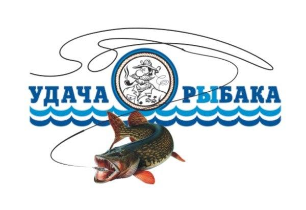удача рыбака казань интернет