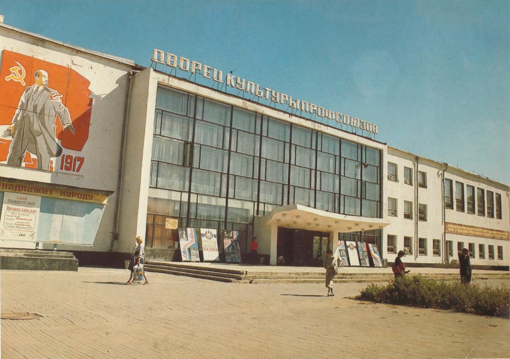 Дворец культуры профсоюзов. 1989 год